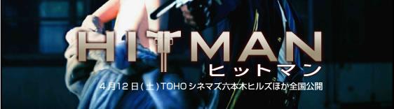 ヒットマン特集 『クールな男の対応マニュアル』