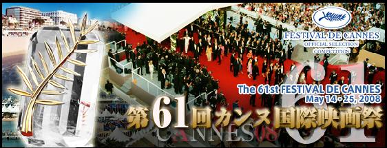 第61回カンヌ国際映画祭