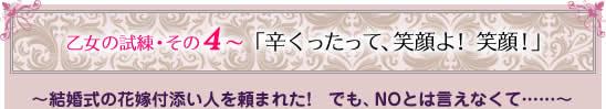 乙女の試練・その4~辛くたって、笑顔よ!笑顔!
