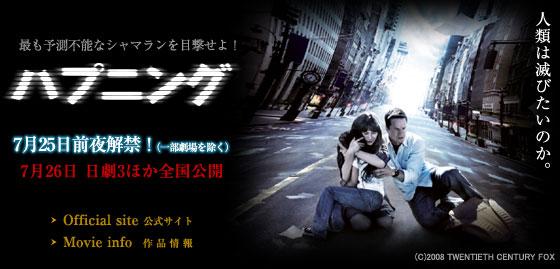 ハプニング 7月25日前夜解禁!(一部劇場を除く)7月26日日劇3ほか全国公開