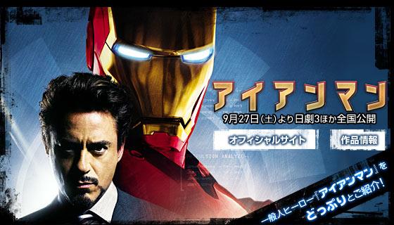 アイアンマン 9月27日より日劇3ほか全国公開/一般人ヒーロー『アイアンマン』をどっぷりとご紹介!