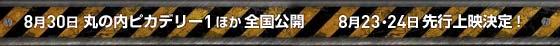 ハンコック 8月30日 丸の内ピカデリー1ほか全国公開 8月23・24日 先行上映決定!