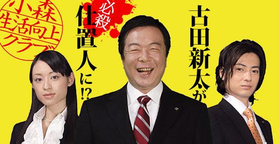 『小森生活向上クラブ』特集ページ 古田新太が必殺仕置人に!?
