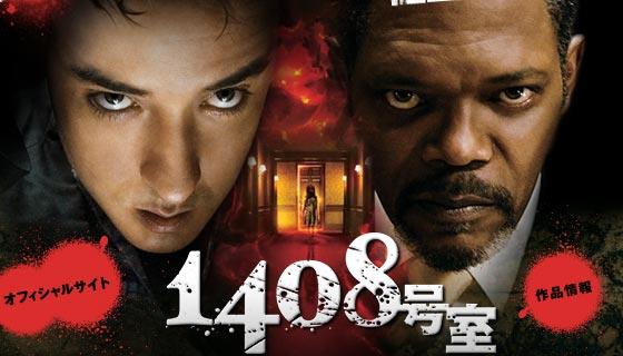 1408号室』特集第1弾~『1408号...