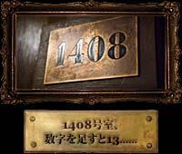 1408号室、数字を足すと13……