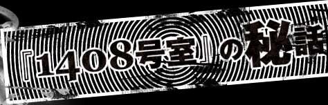 『1408号室』の秘話