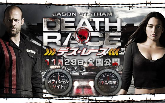 11月22日 全国公開 『デス・レース』特集