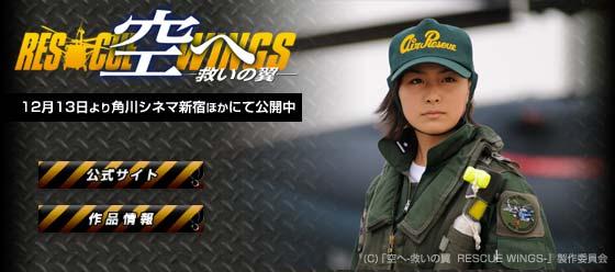 「空へ-救いの翼 RESCUE WINGS-」12月13日より角川シネマ新宿ほかにて公開中