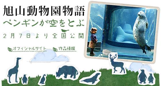 『旭山動物園物語 ペンギンが空をとぶ』特集第2弾