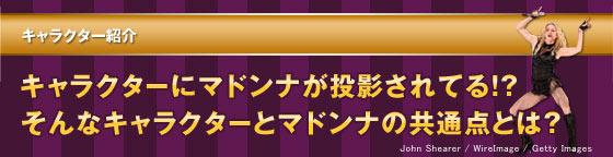 キャラクター紹介 キャラクターにマドンナが投影されてる!?そんなキャラクターとマドンナの共通点とは?