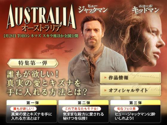 オーストラリア 特集第一弾 誰もが欲しい!真実の愛とキズナを手に入れる方法とは?
