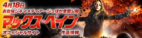 4月18日 お台場シネマメディアージュほか全国公開『マックス・ペイン』特集第2弾