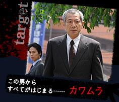 photo:カワムラ/この男からすべてがはじまる……