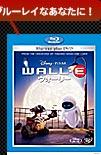 『ウォーリー ブルーレイ・プラス・DVD セット』