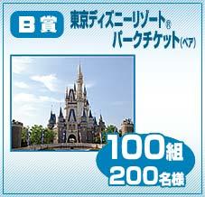 B賞 東京ディズニーリゾート(R) パークチケット(ペア) 100組200名様