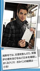 浅草寺では、甘酒を飲んだり、常香炉の煙を浴びるなど日本を堪能しまくるクリス! おみくじの結果は……小吉!