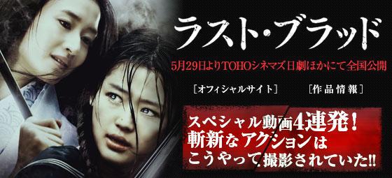 ラスト・ブラッド 5月29日よりTOHOシネマズ日劇ほかにて全国公開