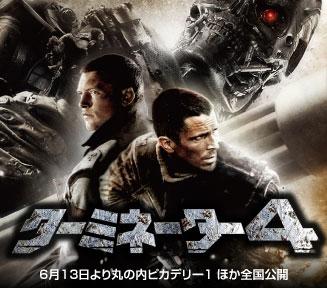 『ターミネーター4』6月13日より丸の内ピカデリー1 ほか全国公開