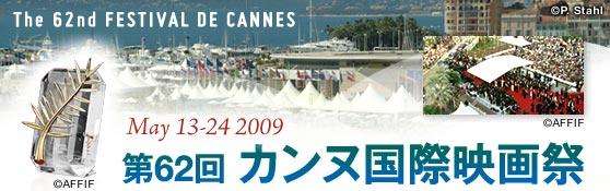 第62回 カンヌ国際映画祭