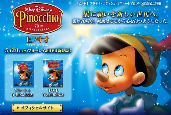 『ピノキオ プラチナ・エディション』ブルーレイ&DVD発売記念特集