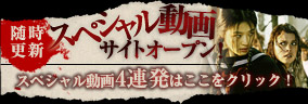 スペシャル動画4連発はココをクリック!