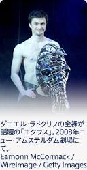 ダニエル・ラドクリフの全裸が話題の「エクウス」。2008年ニュー・アムステルダム劇場にて。