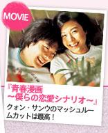 『青春漫画 ~僕らの恋愛シナリオ~』 クォン・サンウのマッシュルームカットは最高!