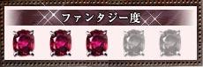 【ファンタジー度】3