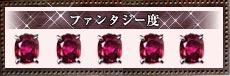 【ファンタジー度】5