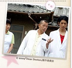 『ディア・ドクター』© 2009『Dear Doctor』製作委員会