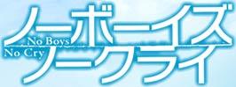 妻夫木聡×『チェイサー』のハ・ジョンウ共演『ノーボーイズ,ノークライ』特集