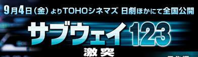『サブウェイ123 激突』9月4日(金)よりTOHOシネマズ 日劇ほかにて全国公開