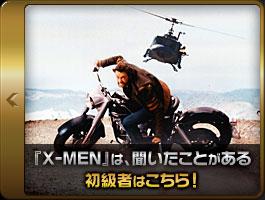 『X-MEN』は、聞いたことがある初級者はこちら!