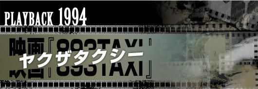 プレイバック1994 映画『893(ヤクザ)タクシー』