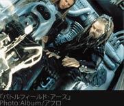 『バトルフィールド・アース』-Photo:Album/アフロ