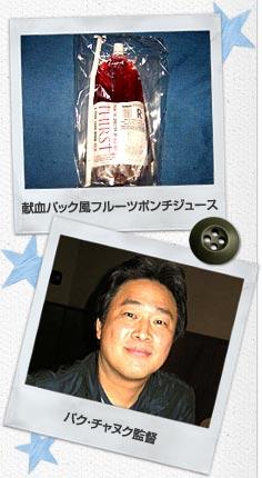 献血パック風フルーツポンチジュース/パク・チャヌク監督