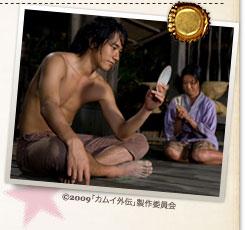 『カムイ外伝』© 2009「カムイ外伝」製作委員会