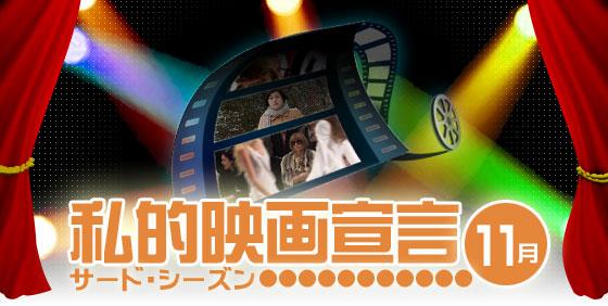 私的映画宣言 サード・シーズン11月