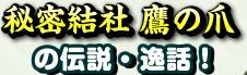 「秘密結社 鷹の爪」の伝説・逸話!