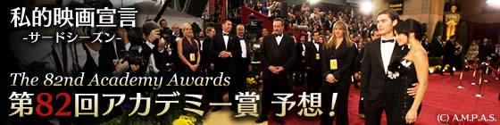 私的映画宣言-サードシーズン-The 82nd Academy Awards 第82回アカデミー賞 予想