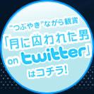 """""""つぶやき""""ながら観賞「月に囚われた男 on Twitter」はコチラ!"""