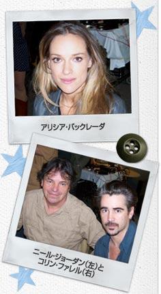 アリシア・バックレーダ/キャプション:ニール・ジョーダン(左)とコリン・ファレル(右)