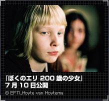 『ぼくのエリ 200歳の少女』7月10日公開