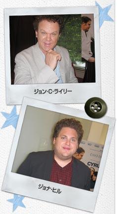 ジョン・C・ライリー/ジョナ・ヒル