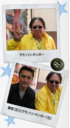 サモ・ハン・キンポー/筆者(左)とサモ・ハン・キンポー(右)