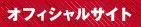『REDLINE』オフィシャルサイト