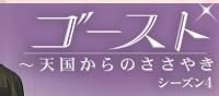 「ゴースト ~天国からのささやき」シーズン4