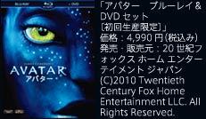 「アバター ブルーレイ&DVDセット 〔初回生産限定〕」価格:4,990円(税込み)/発売・販売元:20世紀フォックス ホーム エンターテイメント ジャパン
