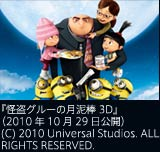 『怪盗グルーの月泥棒 3D』(2010年10月29日公開)
