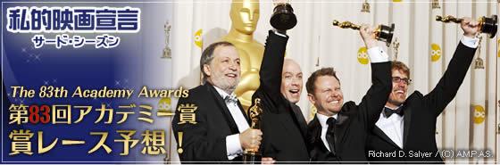 私的映画宣言-サードシーズン-The 83th Academy Awards 第83回アカデミー賞 賞レース予想!